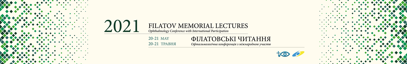 Filatov Memorial Lectures